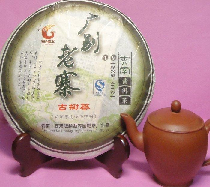 [震宇普洱茶 2.0]  經典茶款 2009 國艷 廣別老寨  4009 生普