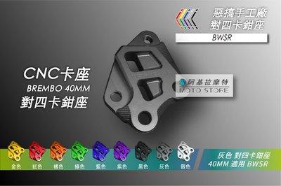 惡搞手工廠 BWSR 對四卡座 灰色 卡鉗座 B牌卡鉗 卡座 245MM 碟盤 CNC卡座 適用 BWS-R