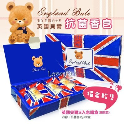 樂芙 英國貝爾 國旗抗菌3皂  提袋 ~ 貝爾熊香皂 kitty 喝茶禮 呷茶 股東大會 贈品 社團