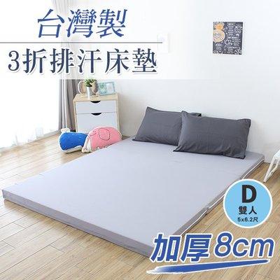 床墊 開學季 寢具 透氣 舒適 宿舍( 台灣製加厚8公分3折排汗床墊-雙人) 雙人床墊   折疊床墊 恐龍先生賣好貨