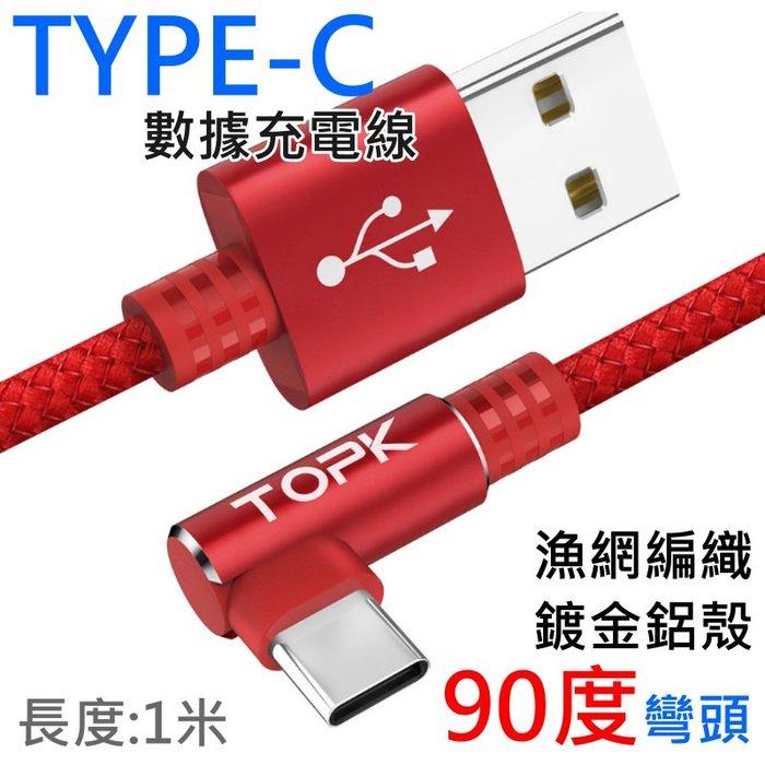🔥淘趣購[149特賣]90度彎頭漁網編織鍍金鋁殼 TYPE-C 數據充電線💎支援QC2.0/3.0 快充充電線