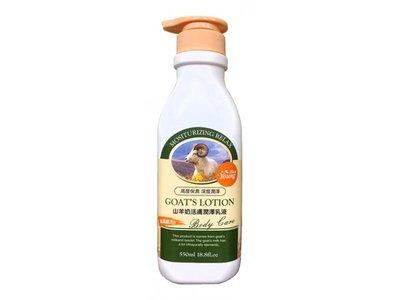 【B2百貨】 涵漾山羊奶乳液-潤膚(550ml) 4712106823020 【藍鳥百貨有限公司】