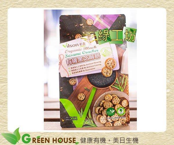 [綠工坊]  有機黑芝麻餅    有機牛奶藜麥餅   (20gx5包/袋)  米森  無防腐劑 有機餅乾 慈心有機認證
