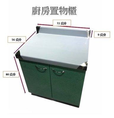全新 廚房系統櫥櫃 廚房置物櫃