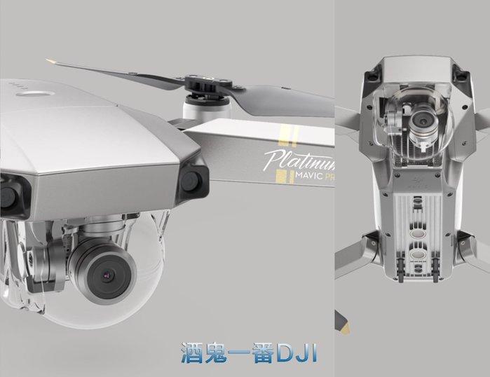 【酒鬼一番】DJI mavic pro Platinum 大疆 空拍機 無人機 4K (鉑金版-全配) 現金價
