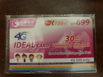 【LG小林忠孝】中華電信 如意卡 4G 上網儲值卡 30天吃到飽 內含100元通話費 只要579元