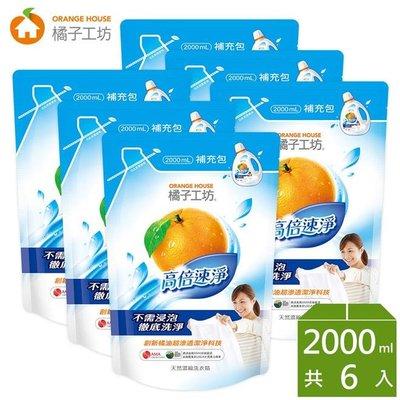 【永豐餘】橘子工坊天然濃縮洗衣精補充包2000ml*6包-高倍速淨