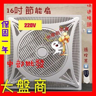 『中部批發』免運費 220V 16吋 崁入式節能扇 輕鋼架節能扇 坎入式風扇 天花板循環扇  輕鋼架風扇