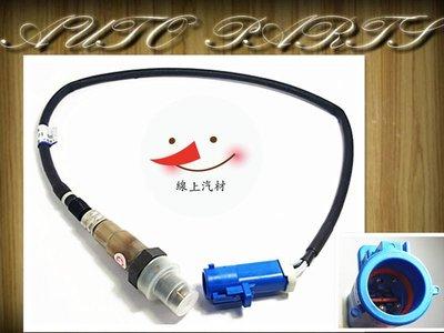 線上汽材 日本件 O2/含氧感知器/藍/後段/68CM FOCUS 05-12/載卡多 MAXI 2.0 07-
