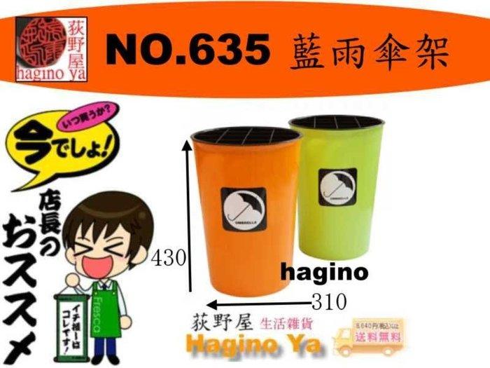 荻野屋 藍雨傘架 雨架 雨傘桶 垃圾桶 收納桶 雜物桶 分類桶 16格 23L NO.635 直購價