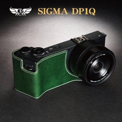 【台灣TP】適用於  Sigma dp DP0Q DP1Q DP2Q  真皮底座 相機包 皮套