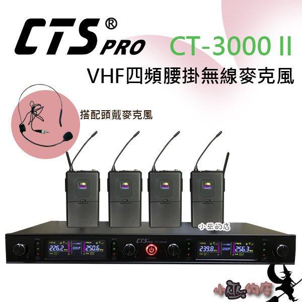 「小巫的店」*(CT-3000 II)VHF四頻無線麥克風(頭戴腰掛)會議開會.同時使用4支不干擾