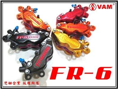 ξ梵姆ξFrando FR-6對四卡鉗(Bws.勁戰.GTR.Fighter,RX,G5.GT.GR.Racing