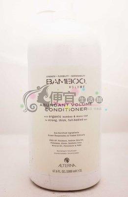 便宜生活館【深層護髮】ALTERNA 歐娜  BAMBOO 彈力瞬效髮膜2000ml  給予輕盈與保濕持久
