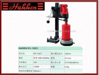 【台北益昌】日本 Hakken 發研 Hakken SPJ - 122CT 鑽孔機 洗孔機 洗洞機