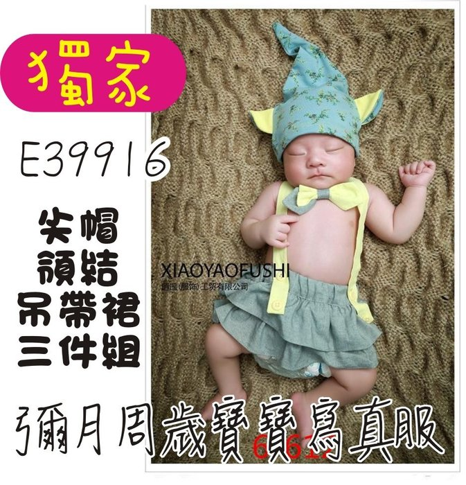 嬰兒 彌月 寫真 紀念照 造型 寶寶 攝影服 DIY 麻豆自拍 鄉村風小妖怪三件組│出清100元
