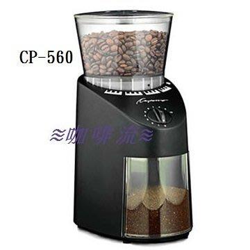 ≋咖啡流≋ Capresso 多段式 磨豆機 CP-560 新北市