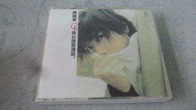白色小館111~CD~陳曉東 我比誰都清楚(1CD+1VCD)~寶麗金唱片