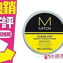 ◐香水綁馬尾◐PAUL MITCHELL Mitch 極酷M 無重力髮蠟 85g