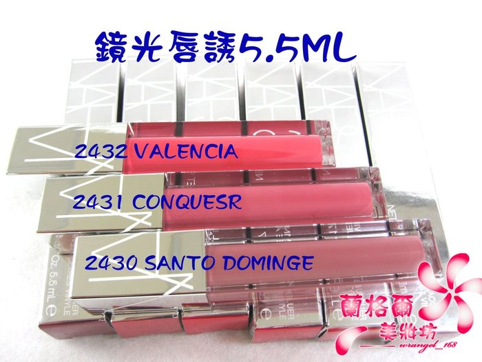 ψ蘭格爾美妝坊ψ全新NARS 鏡光唇誘5.5ML (VALENCIA/CONQUEST/SANTO DOMINGO)