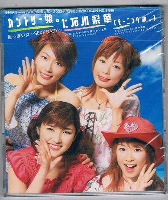 [鑫隆音樂]日本CD-鄉村少女族與石川梨華/電眼女孩/收錄3首(全新)