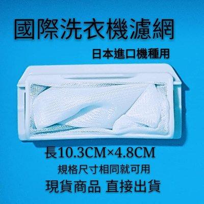 國際日本洗衣機濾網 NA-F100GD NA-F100R1T NA-F70A6 NA-F901TT NA-F902TT