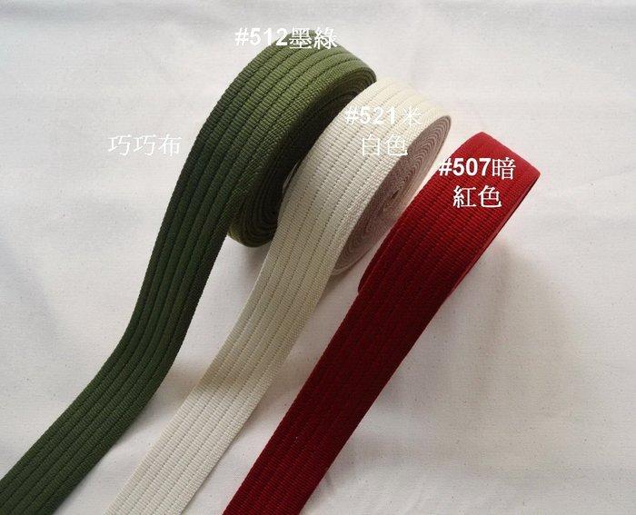 *巧巧布拼布屋*日本進口 壓克力棉材質素色織帶共9色3.8cm織帶