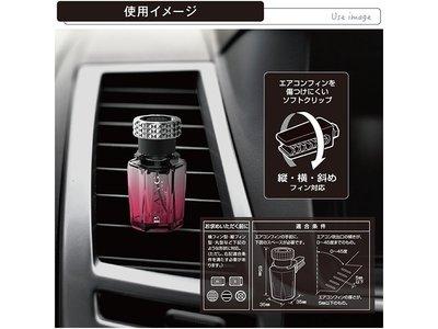 CARMATE BLANG芳香消臭劑 野莓香 - H1095