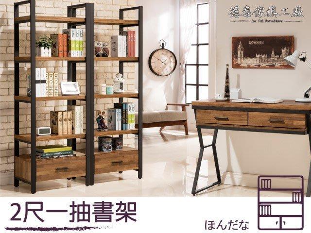 【德泰傢俱工廠】工業風木心板2尺展示櫃 A005-215