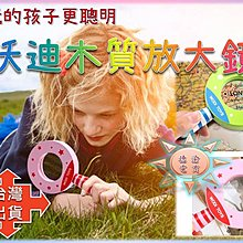 [現貨在台 台灣出貨]沃迪木質放大鏡 兒童早教放大鏡 益智玩具 新奇禮品 幼稚園科教 益智光學玩具 木製玩具