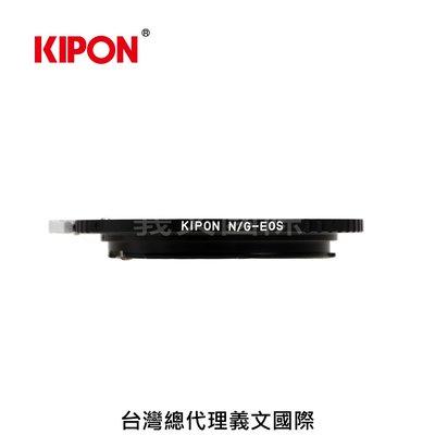 Kipon轉接環專賣店:NIK G-EOS(CANON|EF|佳能|Nikon G|5D4|6DII|90D|80D|77D|800D)