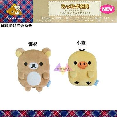 叉叉日貨 拉拉熊冬季 懶懶熊 / 小雞 絨毛收納包附暖暖包 2選1 日本正版【Ri17311】