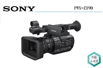 《視冠 》SONY PXW-Z190V 廣播級攝影機 3CMOS 25倍光學變焦 4K 公司貨 XDCAM