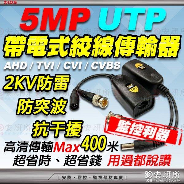 【安研所】5MP 2合1 影像 電源 AHD TVI CVI CVBS 網路線 轉 BNC UTC 帶電式傳輸器
