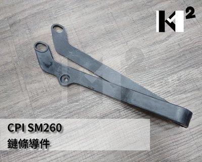 材料王*CPI SM260 鏈條導件*