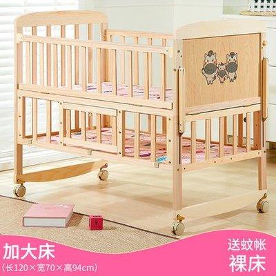 兒童床-嬰兒床拼接大床新生兒搖籃床多功能寶寶床實木無漆bb邊床0-15個月精品生活