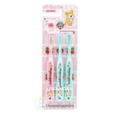 日本Skater 哈妮鹿Hummingmint 3-5才乳齒期用 牙刷3入(三色刷柄)附刷頭蓋一個