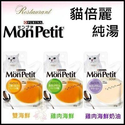 Mon Petit 貓倍麗《雙海鮮燉湯/雞肉海鮮燉湯/雞肉海鮮奶油濃湯》40g
