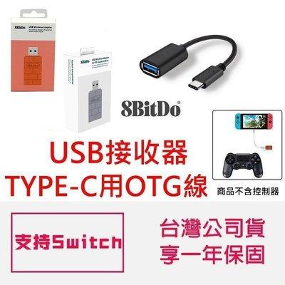 台灣公司貨 八位堂 8Bitdo 無線藍芽接收器 附 OTG線 支援Switch 電腦 Mac 多款手把支援【板橋魔力】