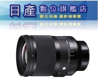 【日產旗艦】SIGMA 35mm F1...