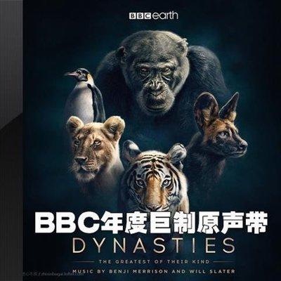 2019年度巨作!BBC 王朝/Dynasties紀錄片電影原聲帶OST音樂CD碟片@ba57160
