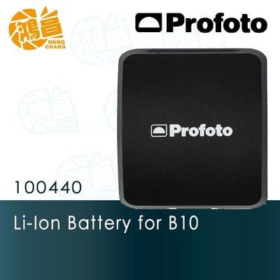 【鴻昌】Profoto B10 / B10 Plus 專用鋰電池 100440 佑晟公司貨