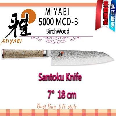 德國 Zwilling MIYABI  雅  5000MCD-B SANTOKU 7吋  18cm 三德刀 日本製