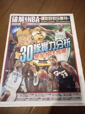 2008美國職籃NBA運彩專刊