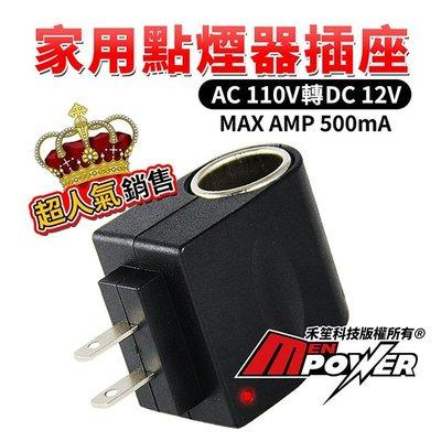 【超好用便利的供電器】家用點煙器插座 交流電110V轉12V 最大500mA 電源轉換器 車載電源插座 點菸器 點煙孔
