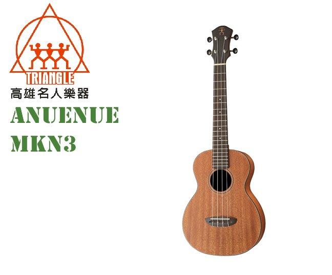 【名人樂器】Anuenue MKN3 26吋 面單 沙比利木 烏克麗麗