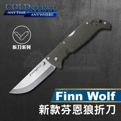 《龍裕》COLD STEEL/Finn Wolf新版芬恩狼折刀/20NPF/隨身/獵刀/折疊刀/輕巧/野外求生