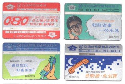{集郵家}~電話卡 服務系列電話卡 舊卡 
