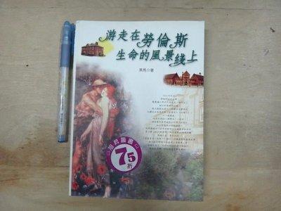 【愛悅二手書坊 02-22】游走在勞倫斯生命的風景?上 黑馬 著 臺灣先智