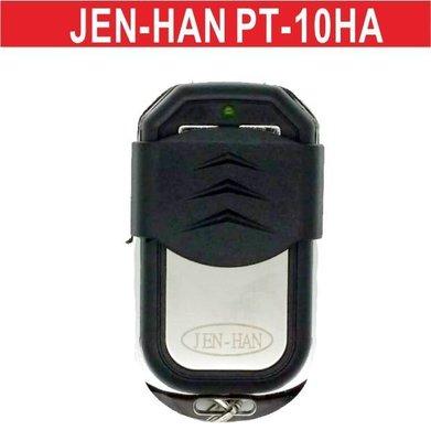 遙控器達人震撼JEN-HAN PT-10HA 發射器 快速捲門 電動門遙控器 各式遙控器維修 鐵捲門遙控器 拷貝